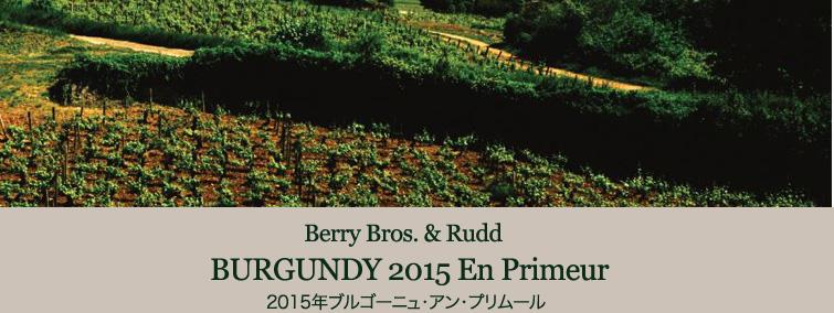 「2015年ブルゴーニュ・アン・プリムール」の販売を開始