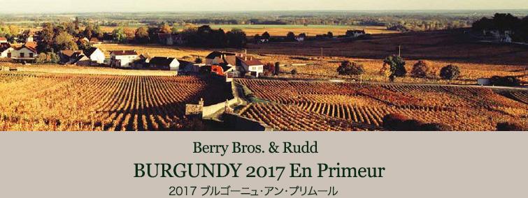 「2017年ブルゴーニュ・アン・プリムール」の販売を開始