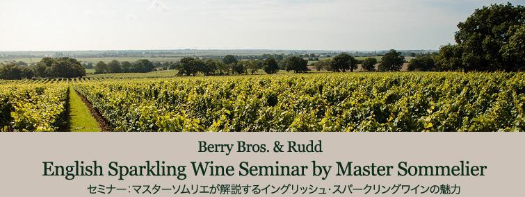 セミナー:マスターソムリエが解説するイングリッシュ・スパークリングワインの魅力