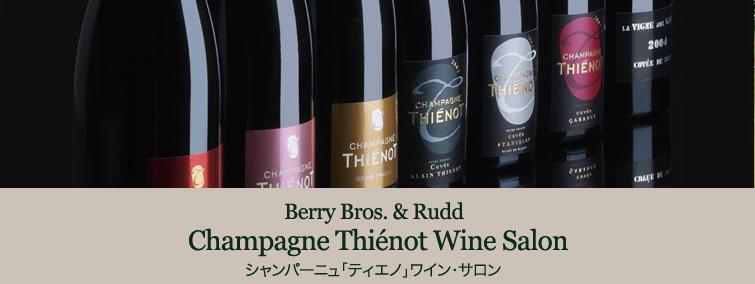 シャンパーニュ「ティエノ」ワイン・サロン