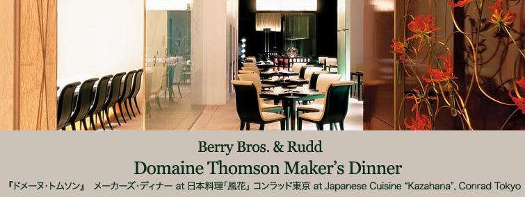 『ドメーヌ・トムソン』 メーカーズ・ディナー at 日本料理「風花」 コンラッド東京