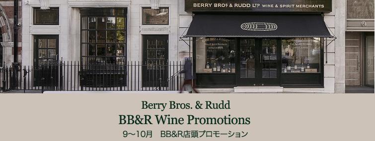 9〜10月 BB&R店頭プロモーション