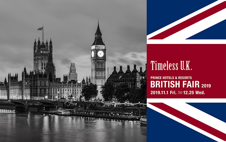 英国泡「Hambledon /ハンブルドン」 プリンスホテル British Fair にて提供